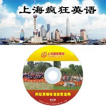 上海疯狂英语