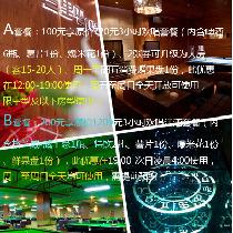 16club 欢唱套餐/洋酒套餐