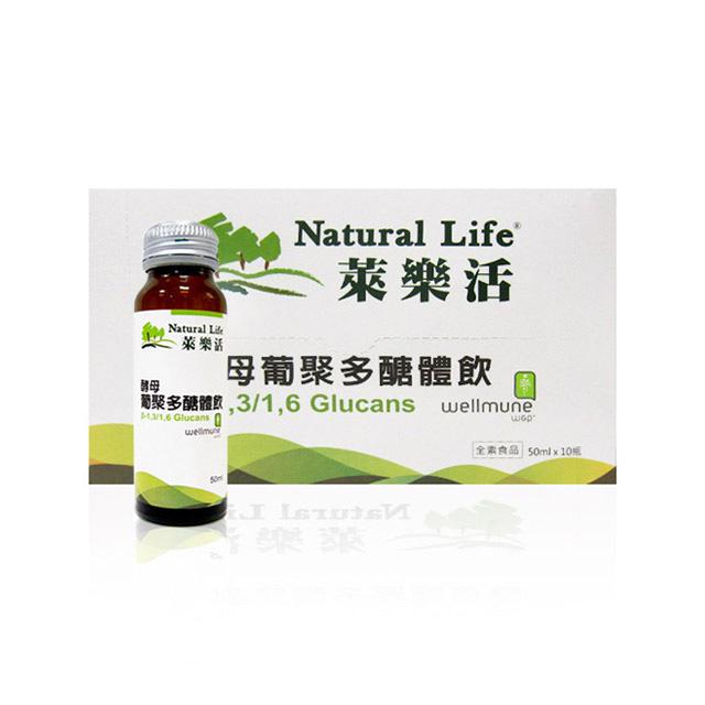 莱乐活(Natural Life) 酵母葡聚多醣体饮(果蔬饮) 50ml×10瓶