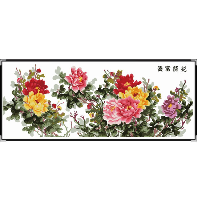 舞动色彩 DIY数字油画 花开富贵 60×150cm(手绘油画 创意家居)