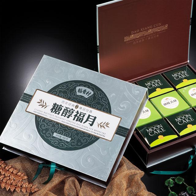 稻香村 糖醇福月月饼礼盒 450g