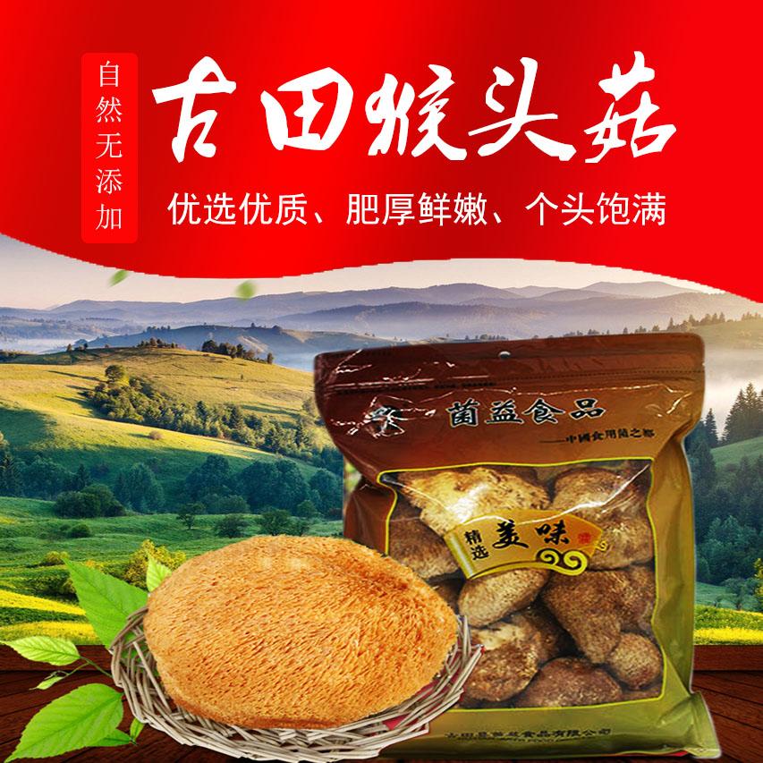 土特产-古田猴头菇