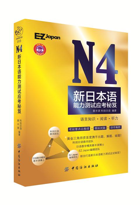 图书-N4新标准日本语能力测试应考秘笈 特价促销