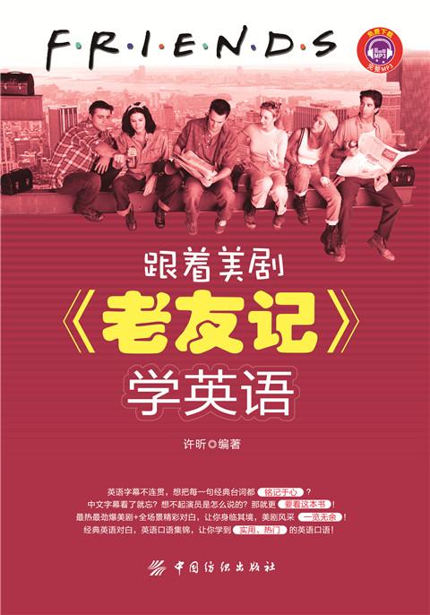图书-跟着美剧《老友记》学英语 英语入门英语口语美式英语正版包邮