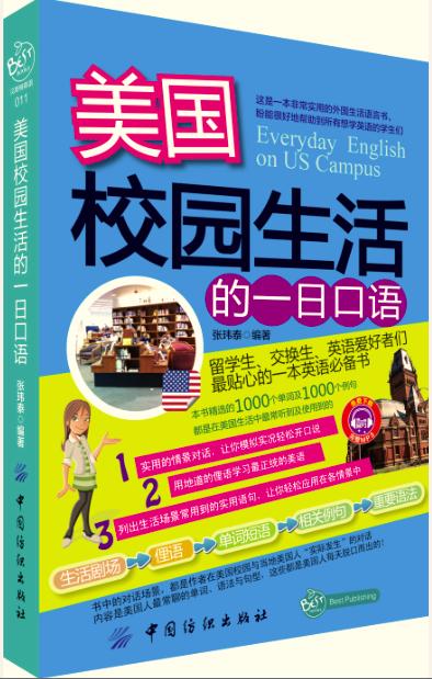 图书-美国校园生活的一日口语