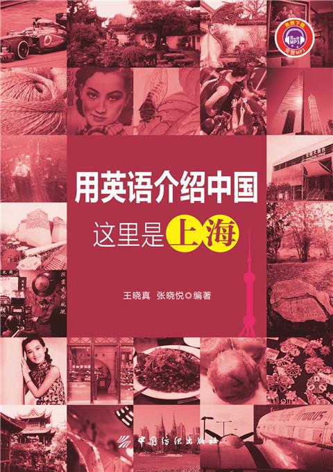 图书-用英语介绍中国:这里是上海