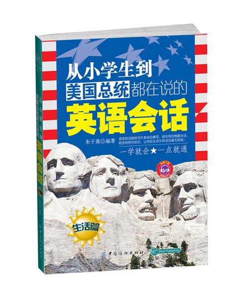 图书-从小学生到美国总统都在说的英语会话·生活篇 英语口语 生活口语