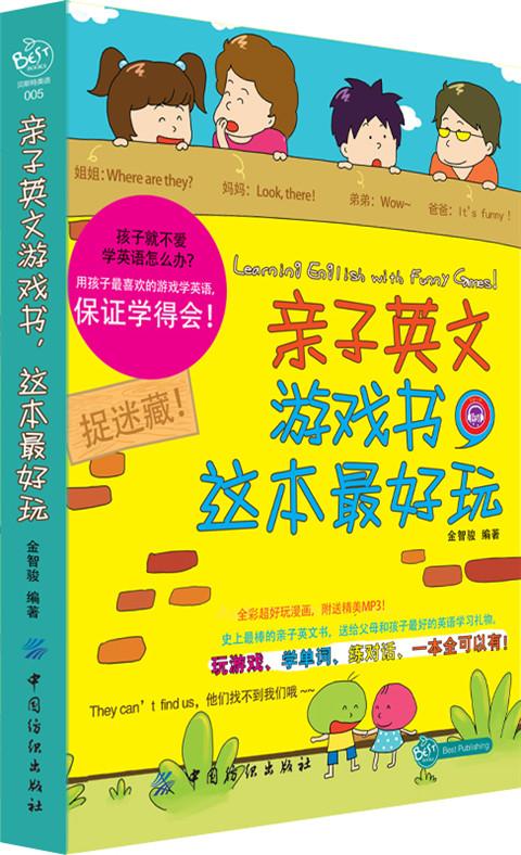 图书-亲子英语游戏书,这本最好玩 (仅售电子版)