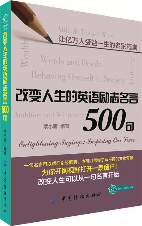 图书-改变人生的英语图书-励志名言500句 英语名言