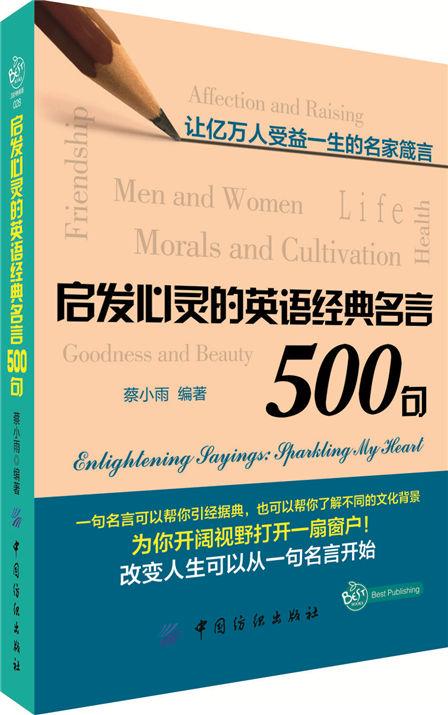 图书-启发心灵的英语经典名言500句