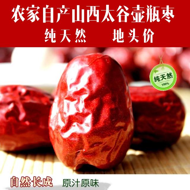 土特产-山西壶瓶枣 产地直供(仅限园区自取)
