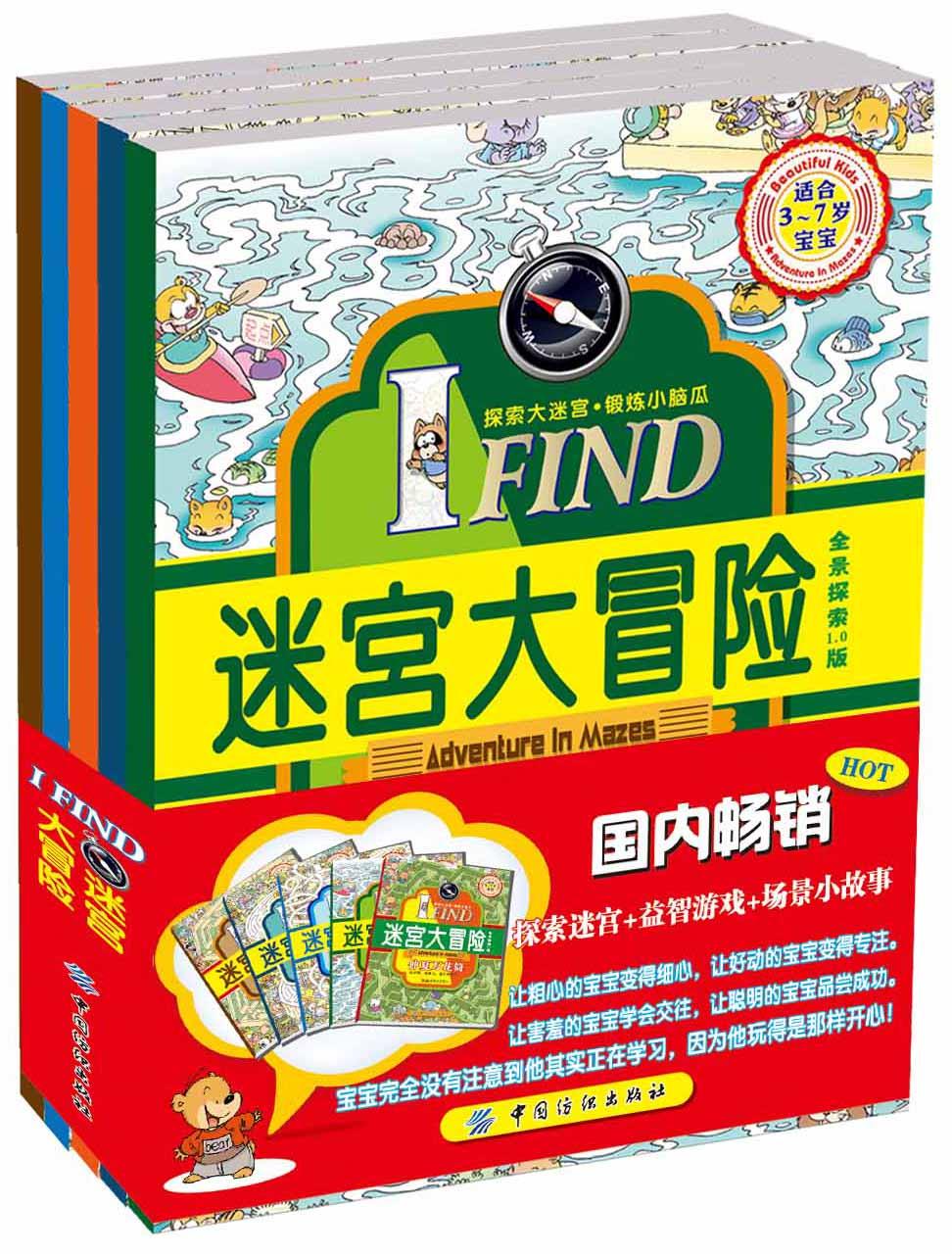 图书-I FIND·迷宫大冒险·全5册
