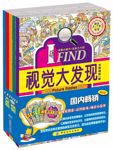 图书-I FIND•视觉大发现•全5册