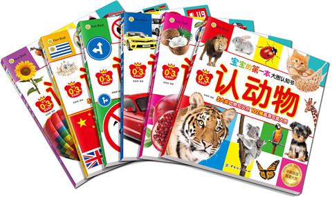 图书-宝宝的第一本大图认知书•全6册 超震撼中英双语认知高清实物彩图