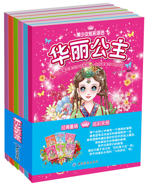 图书-美少女炫彩涂色·畅销升级版·全6册