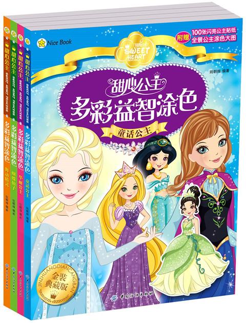 图书-甜心公主多彩益智涂色·全4册