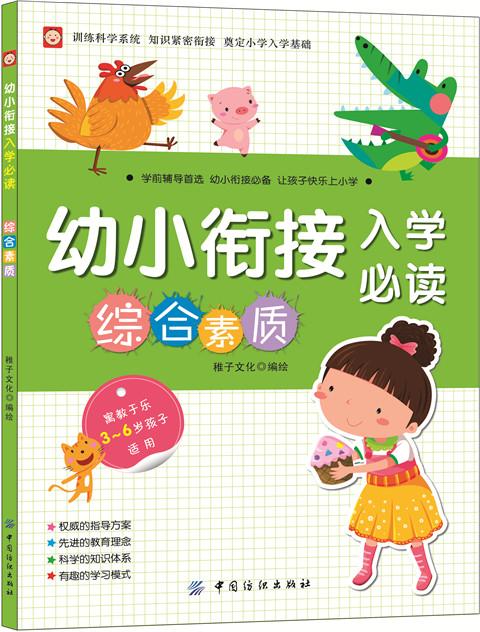 图书-幼小衔接必备 让孩子快乐上小学(全七册)