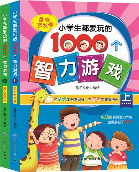 图书-小学生都爱玩的1000个智力游戏·(上下2册)