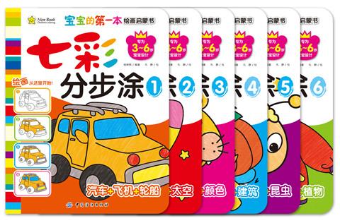 图书-宝宝的第一本绘画启蒙书·七彩分步涂·全6册