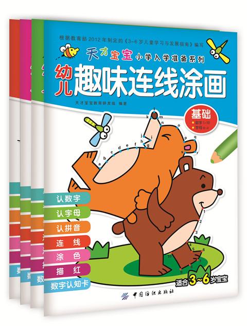 图书-天才宝宝小学入学准备系列 套装四册