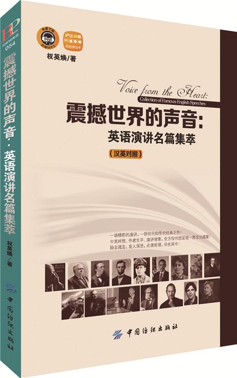 图书-震撼世界的声音:英语演讲名篇集萃:汉英对照