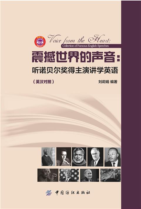 图书-震撼世界的声音:听诺贝尔奖得主演讲学英语