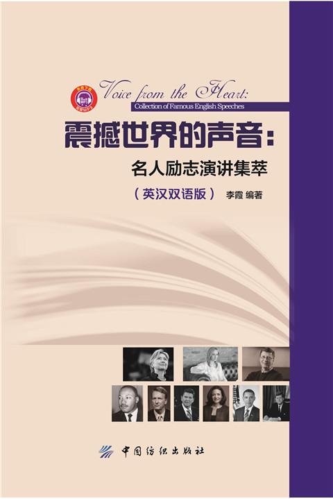 图书-震撼世界的声音:名人励志演讲集萃:英汉双语版