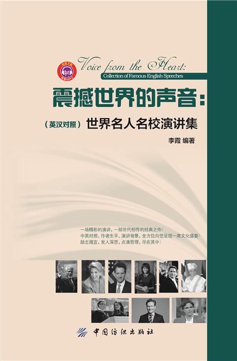 图书-震撼世界的声音:世界名人名校演讲集:英汉对照 英语演讲