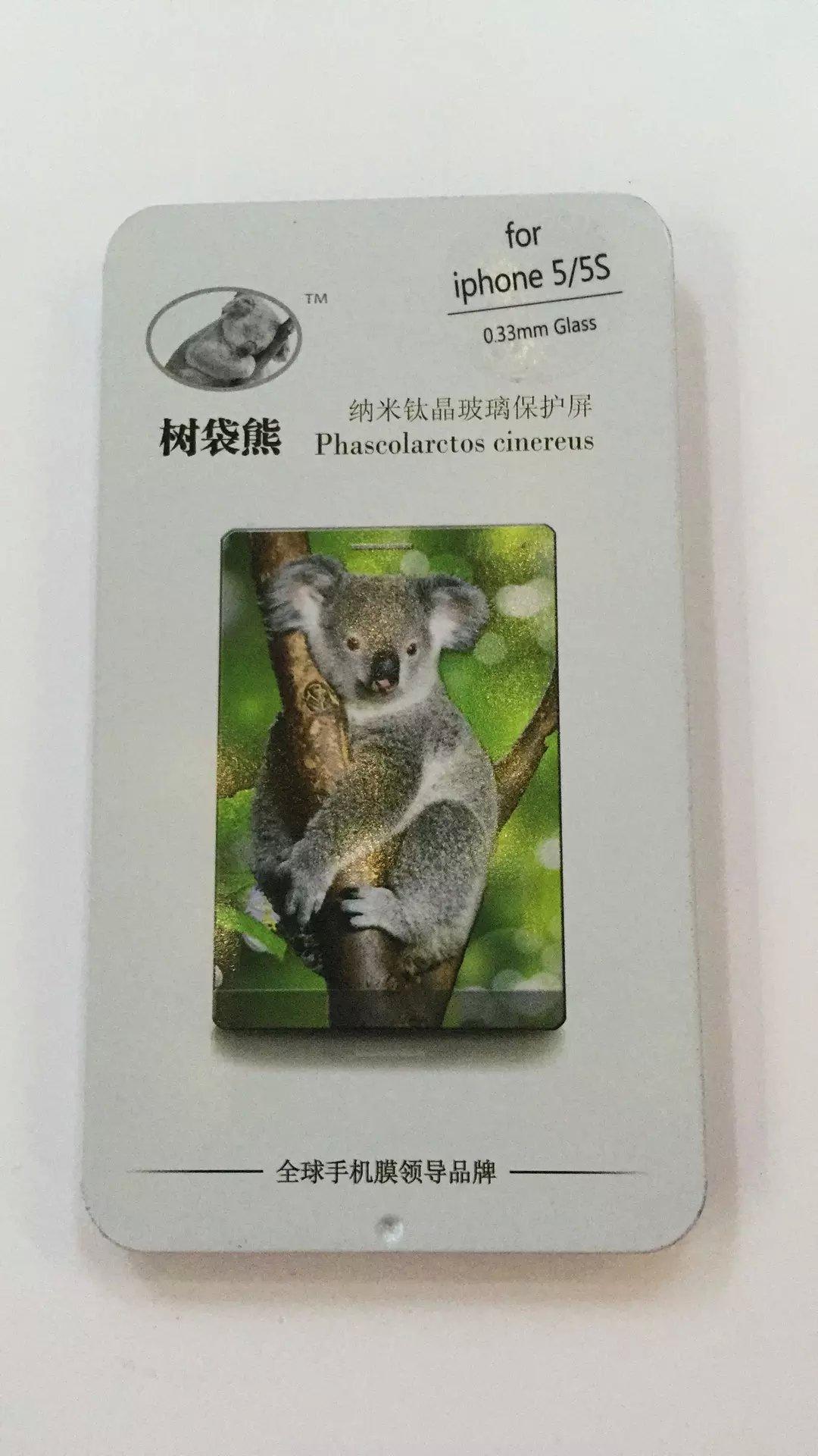 树袋熊系列手机钢化玻璃膜